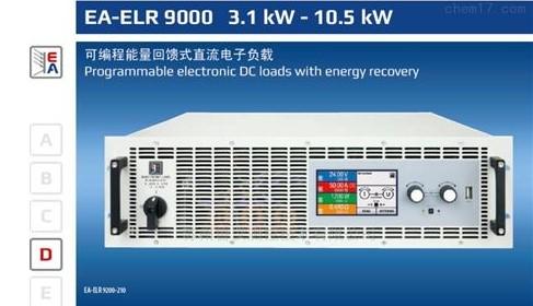 大量供應品質好的德國EA-ELR 9000 系列-直流電子負載供應