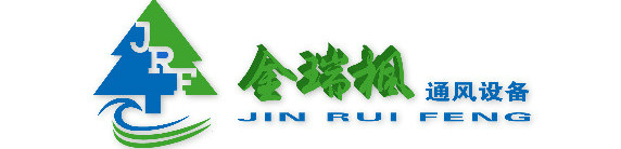 沈陽金瑞楓通風設備有限公司