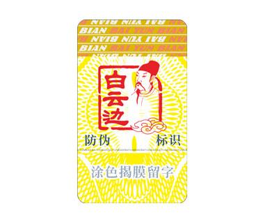 防伪标签低价批发-想购买优惠的防伪标签优选宏源清实业