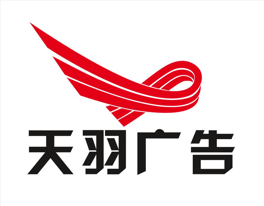 泉州天羽广告有限公司