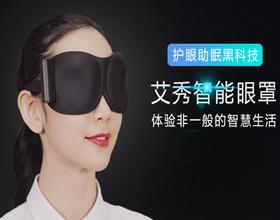 艾秀智能石墨烯加热热敷按摩眼罩式护眼仪京东众筹认筹