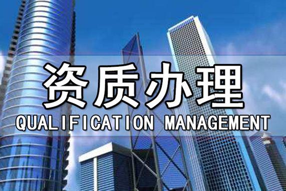 齐全的江苏建筑资质代办|专业的江苏建筑资质代理提供