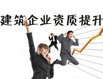 放心的江苏建筑资质代办-江苏哪里有提供江苏建筑资质代理