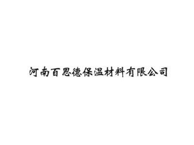 河南百思德保溫材料玖玖資源站