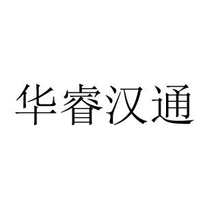 武汉华睿汉通餐饮管理有限公司