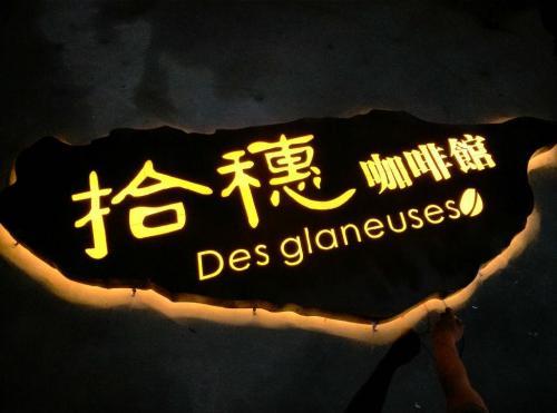 【烟台宏飞广告】 烟台广告制作 烟台发光字 烟台楼宇亮化