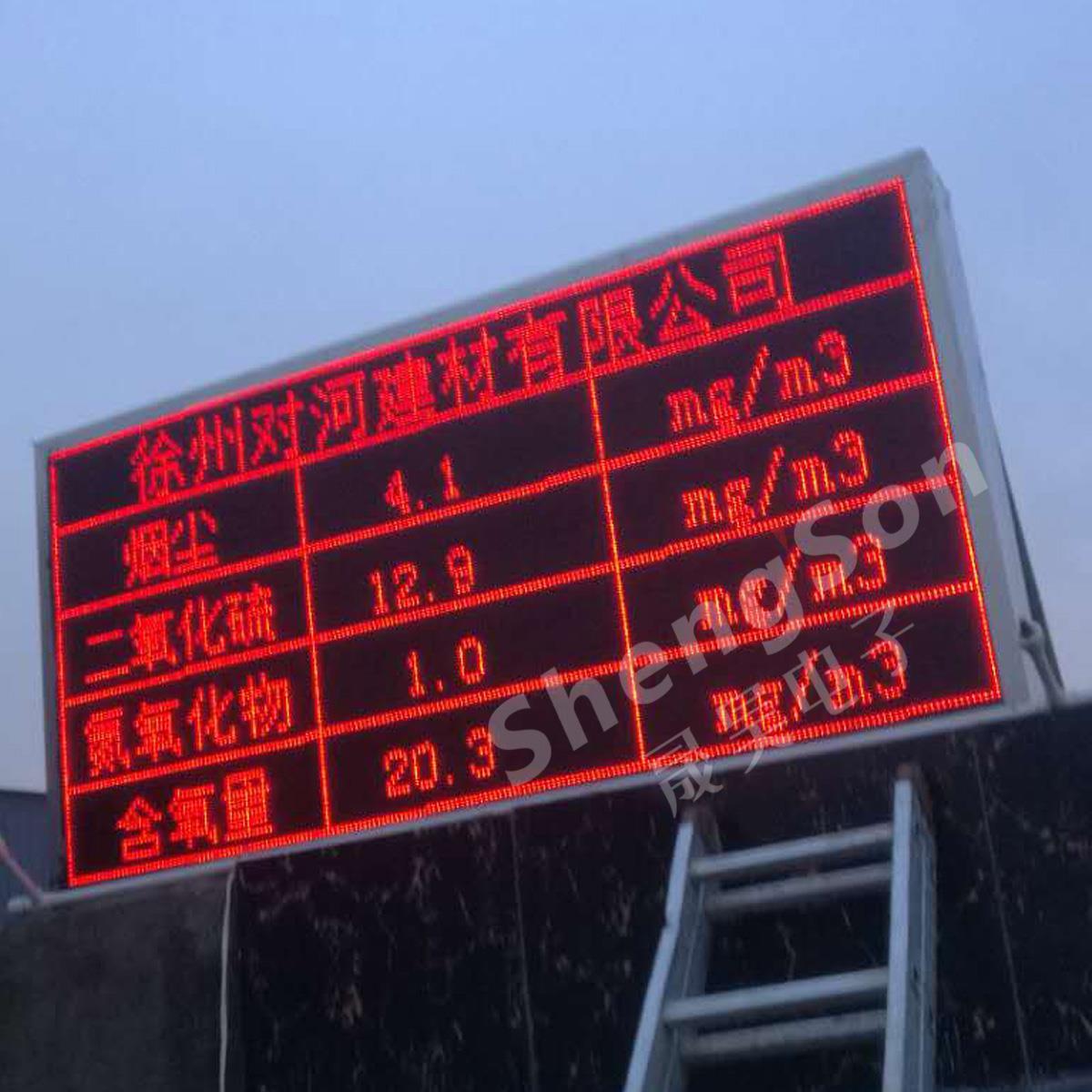 環保公示LED屏廠家-晟昊電子專業供應環保LED公示屏