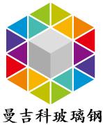 河北曼吉科玻璃钢有限公司
