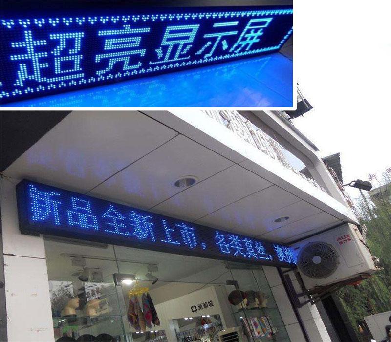 龍巖LED燈顯示屏|福建LED雙色顯示屏知名廠家