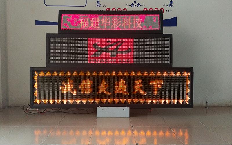 泉州单色显示屏|泉州LED显示屏-推荐华彩电子科技