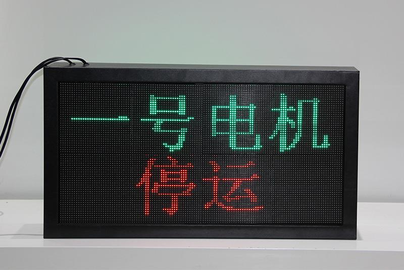 LED二次开发显示屏厂家|要买LED二次开发显示屏上哪