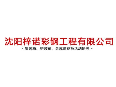 沈阳梓诺彩钢工程有限公司