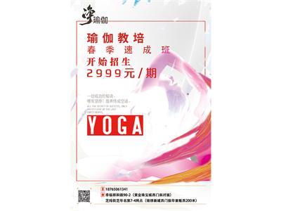 【利沙国际】烟台瑜伽教练培训 烟台瑜伽教练培训中心