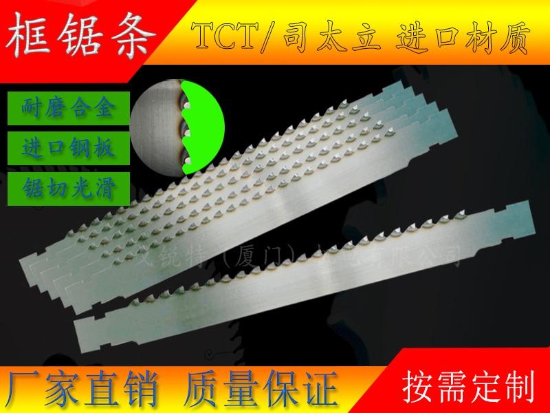 TCT木工超薄框锯条