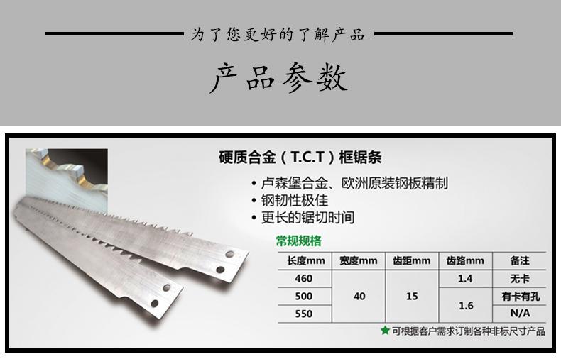 框锯条尺寸-福建划算的木工TCT框锯条
