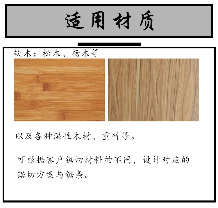 框锯条厂家批发-规模大的木工TCT框锯条厂家推荐