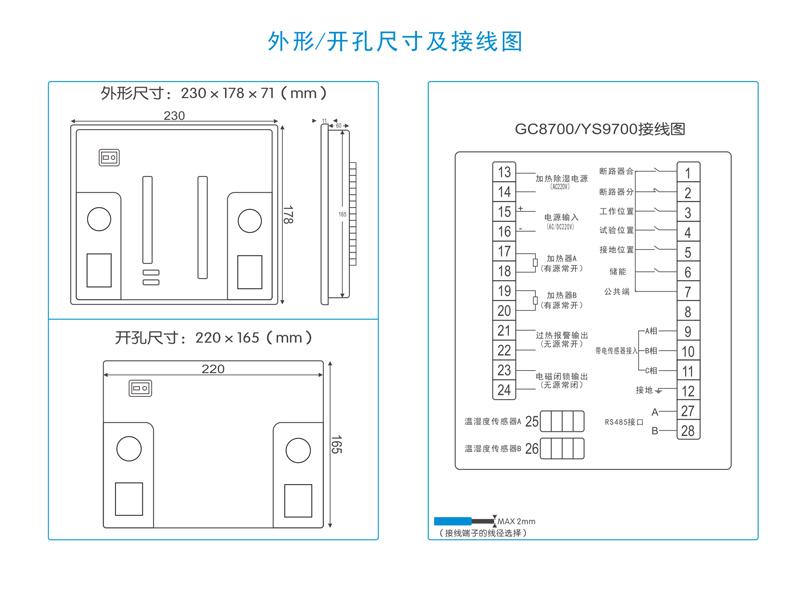 报价合理的开关柜智能操控装置数码管-好用的GC-8700开关柜智能操控装置在株洲哪里可以买到