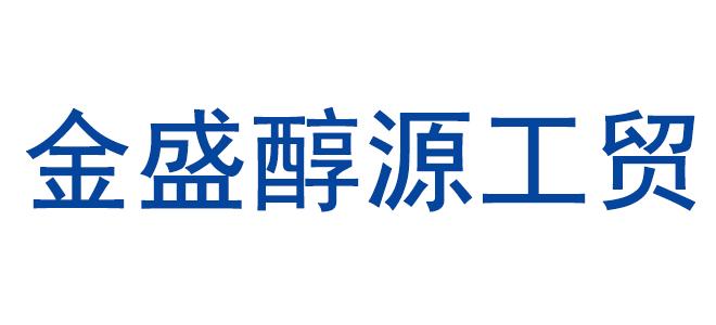 宁夏金盛醇源工贸有限公司