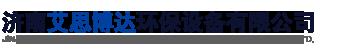 济南艾思博达环保设备有限公司