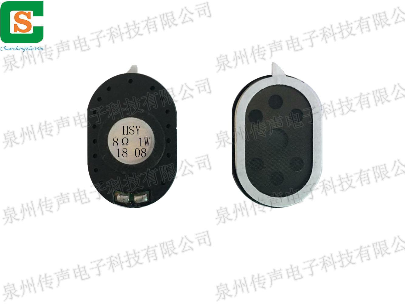 四川对讲机扬声器厂家批发-泉州新款扬声器哪里买