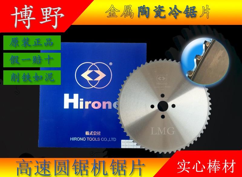 博野HIRONO陶瓷冷锯片