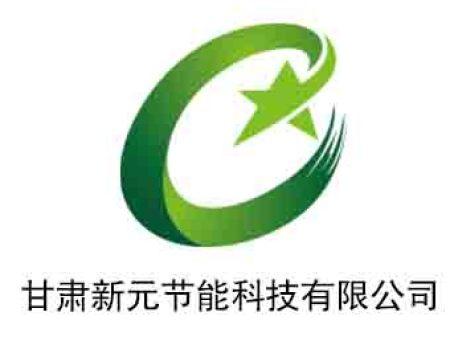 庆阳废气治理|找有实力的废气治理就到甘肃新元节能科技