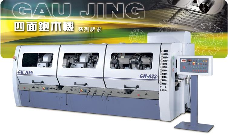 台湾木工机械配件