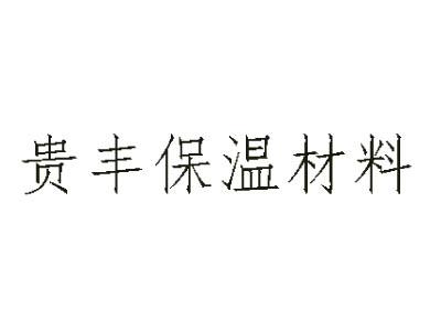 郑州贵丰保温材料有限公司