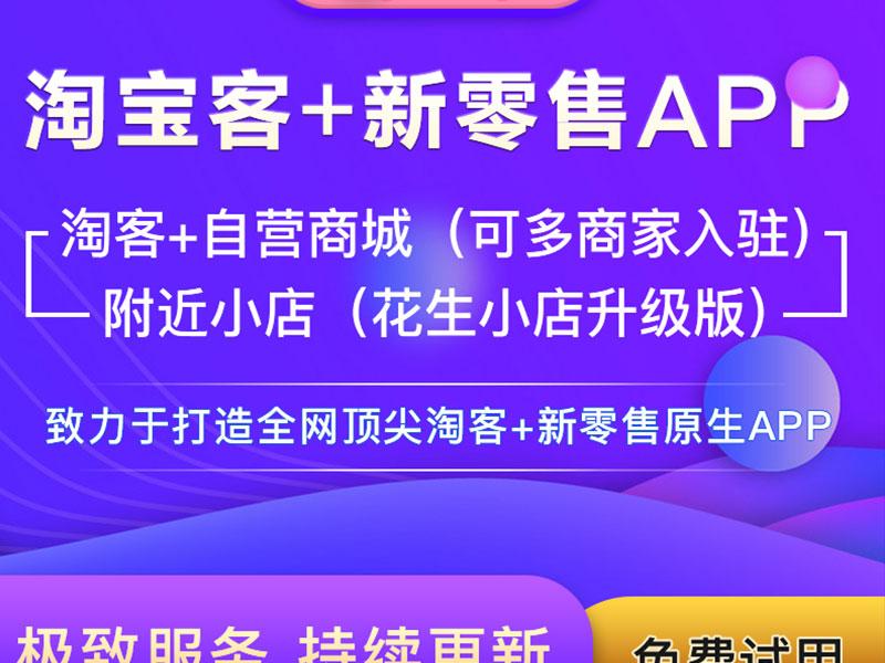 郑州可靠的淘宝客app推荐 三合一淘客系统