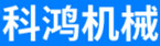 肇慶市科鴻機械有限公司