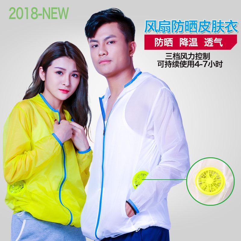深圳流行風扇服空調服
