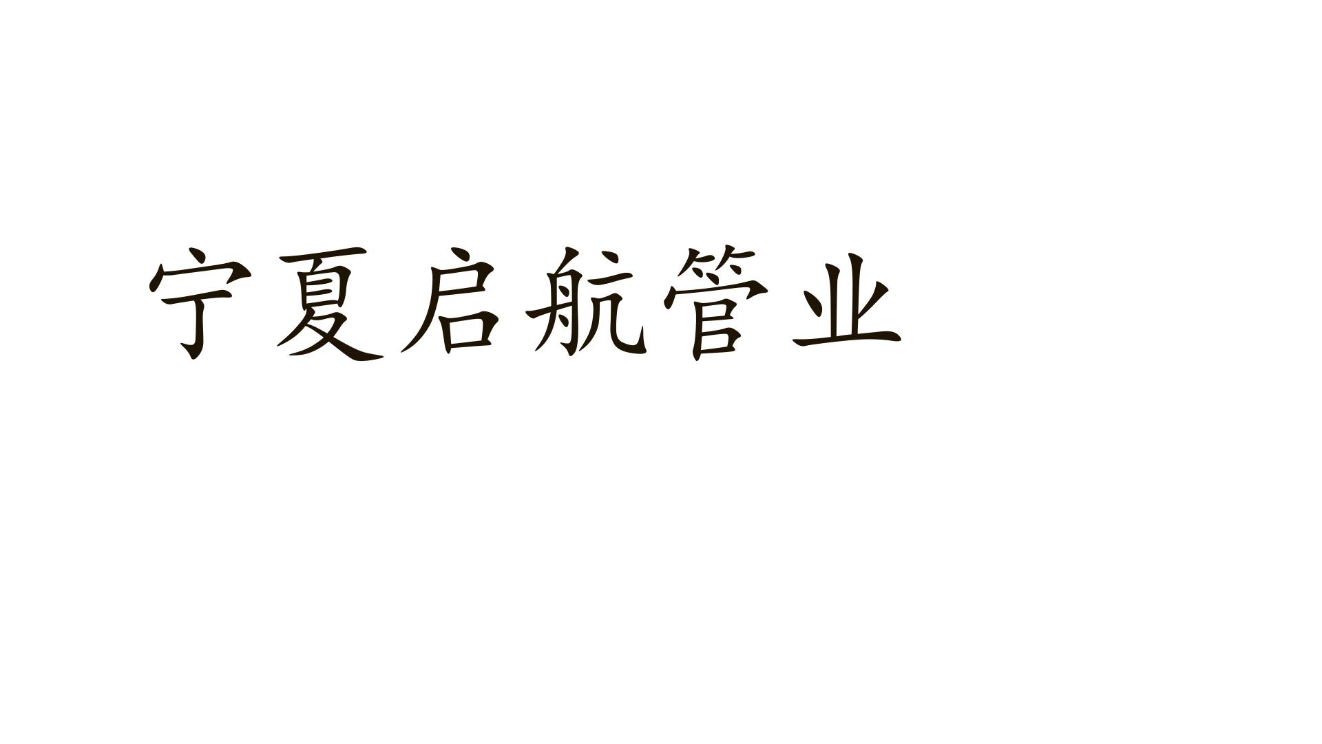 寧夏啟航管業有限公司