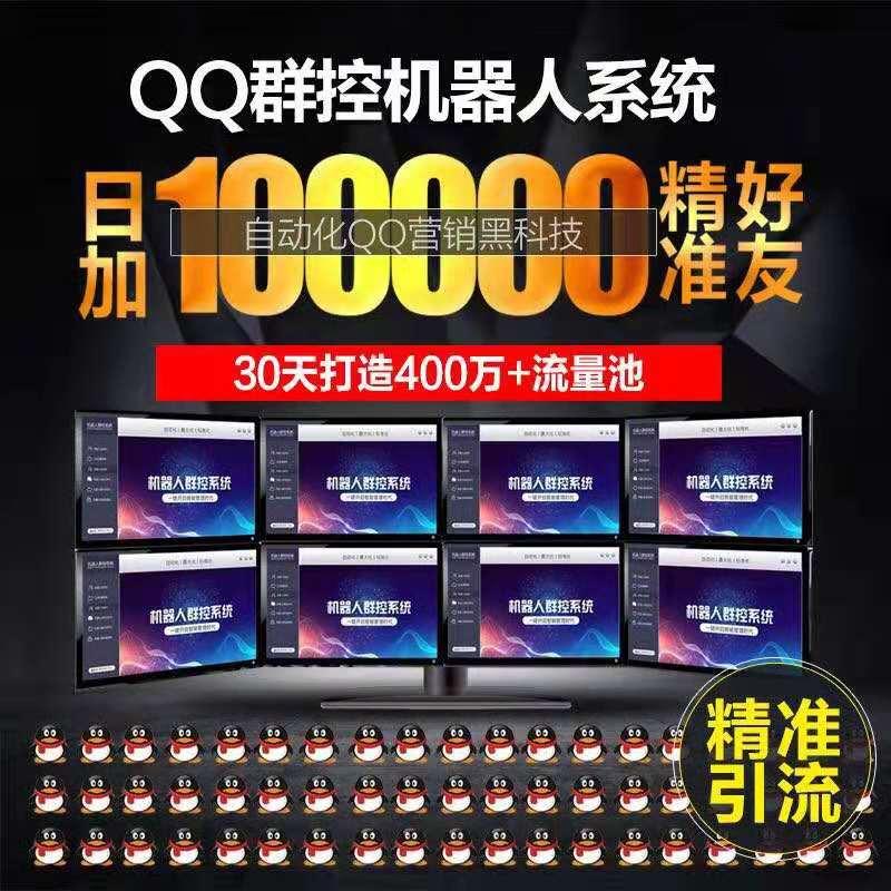 QQ智能機器人全自動加人系統