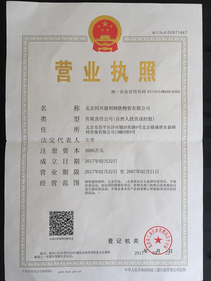 北京同兴德利钢铁   口碑好的H型钢  厂家直营