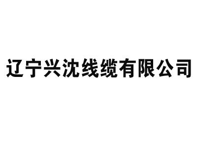 遼寧興沈線纜有限公司