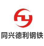 北京同兴德利钢铁物资有限公司