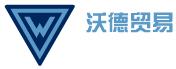 青島沃德東方國際貿易有限公司