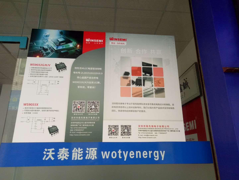 稳先微芯片WS9080非隔离厂家芯片出售