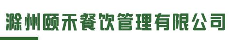 滁州頤禾餐飲管理有限公司
