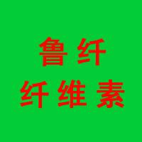 邹平县鲁纤纤维素厂