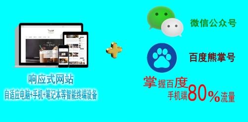 网络推广网站小程序百度熊掌号自媒体整合营销——百优智友网络