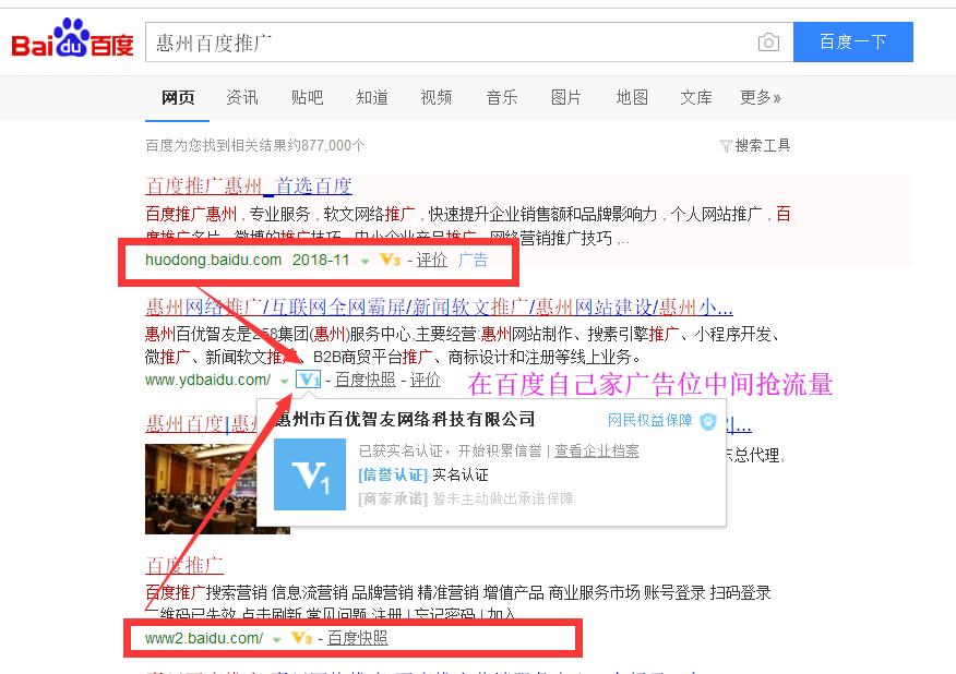 衡阳靠谱的seo优化公司推荐-惠州seo优化公司