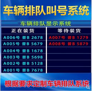 周口车辆排队叫号系统价格_河南车辆排队叫号系统专业供应