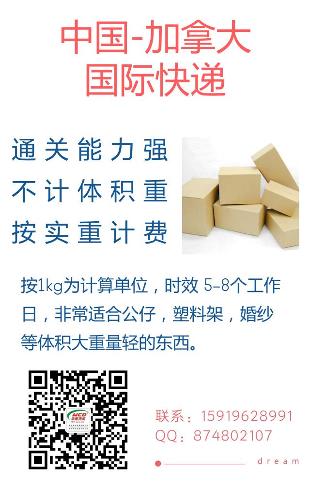 華度貨運推出中國至加拿大特惠價30元一票起運
