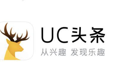 UC头条广告渠道代理商-专业的UC头条招代理推荐