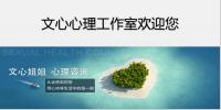 特色的聚焦 北京市地区专业的聚焦疗法服务