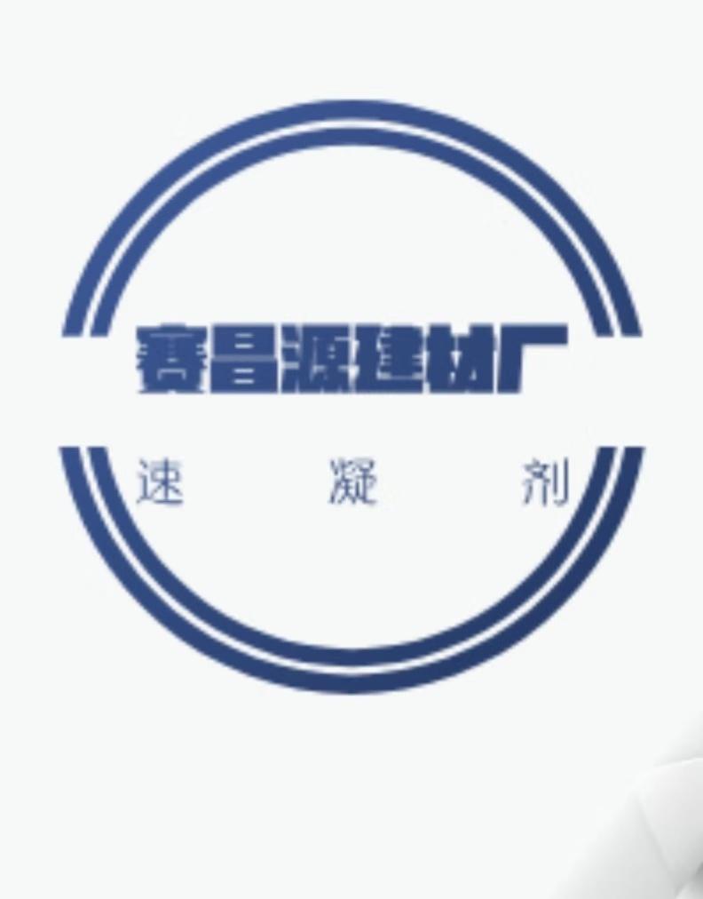 永寧縣望遠鎮賽昌源建材廠
