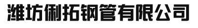 潍坊俐拓钢管有限公司