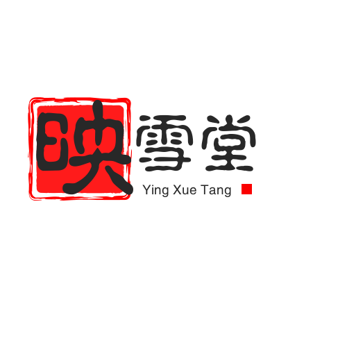 廣州映雪堂化妝用品有限公司