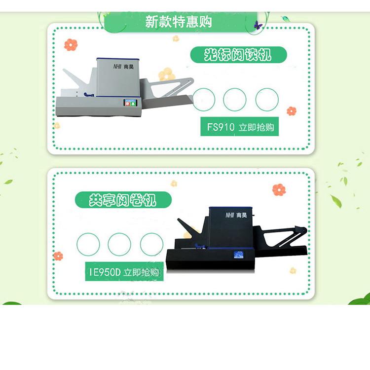 光标阅卷机厂家,光标阅卷机哪个好,自动光标阅卷机